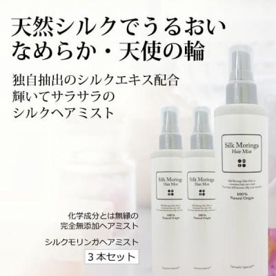 シルクモリンガヘアミスト無添加 無香料(200ml×3本) ヘアエッセンス(髪の美容液) 天然シルク配合 界面活性剤・石油系・シリコン・合成ポリマー不使用