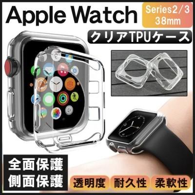 Apple Watch ケース Series2 3 に対応 38mm  Apple Watch カバー TPU 全面保護 アップルウォッチケース 耐衝撃 薄型 軽量