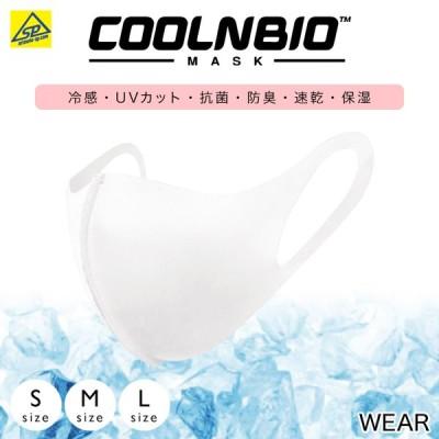 3枚セット送料無料 COOLNBIOクールンビオ UVマスク 冷感 UV 抗菌 ストレッチ 低刺激 保湿 防臭 洗濯可 3Dマスク メール便発送