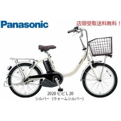 最大1万円オフクーポン有 店頭受取限定 パナソニック 電動自転車 アシスト自転車 ビビ L20 Panasonic 3段変速