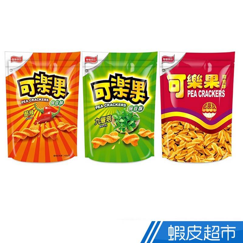 可樂果 豌豆酥 家庭號 400g 古早味/酷辣/九層塔 拉鍊袋包 聯華食品 蝦皮直送 現貨