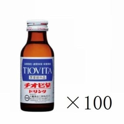 まとめ買い 大鵬薬品 チオビタドリンク 100mL×100本 滋養強壮 肉体疲労 栄養ドリンク
