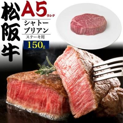 最高級A5ランク 松阪牛シャトーブリアン ステーキ用 150g 焼肉 網焼き 松阪牛証明書付き 国産 黒毛和牛 高級肉 牛肉 和牛 松坂牛