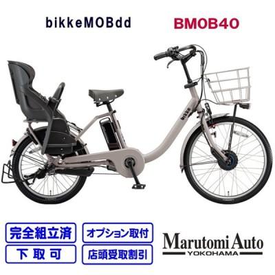 電動自転車 ブリヂストン ブリジストン bikkeMOBdd ビッケモブ bikkeMOB BM0B40 モルベージュ 2020年モデル