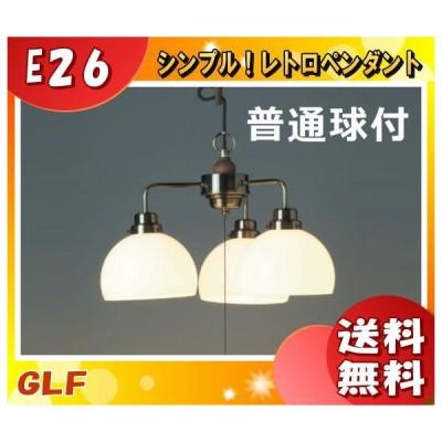 後藤照明 GLF-3360 ペンダントライト オリオン 60W・3灯 一般球付 「送料無料」