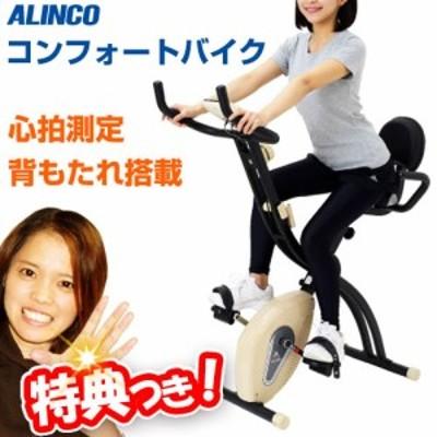 ALINCO アルインコ AFB4419CX コンフォートバイク4419C フィットネスバイク 自転車漕ぎ クロスバイク AFB-4419CX エク