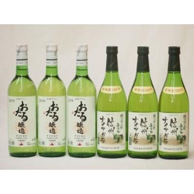 国産葡萄100%ナイアガラ甘口白ワインセット(北海道おたる3本 長野県信州3本) 計6本