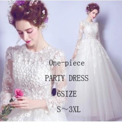 ウエディングドレス 結婚式 パーティードレス 袖あり 大人 刺繍 お呼ばれ 披露宴 ロングドレス  演奏会