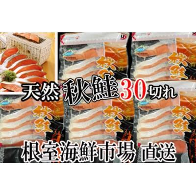 甘口秋鮭5切×6P(計30切、約1.8kg) A-11006