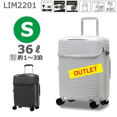 50%OFF アウトレット スーツケース 機内持ち込み Sサイズ 双輪キャスター ストッパー付 上がパカっと開く 楽々持ち上げられるグリップマスター搭載 LIM2201-S