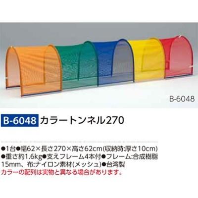 トーエイライト プレイルーム リハビリ カラートンネル270 B-6048 <2021CON>