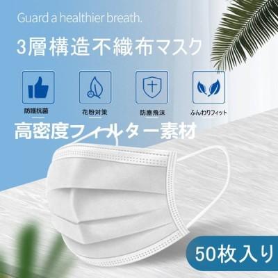 即納 マスク 大人用  50枚 箱入り 白 使い捨てマスク ふつうサイズ 不織布 3層構造 高密度フィルター素材 ホワイト ボックス 花粉 飛沫防止