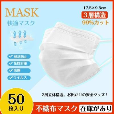 マスク 在庫あり 50枚 不織布マスク ふつうサイズ 使い捨てマスク 大人用 三層構造 ウィルス対策 防塵 花粉 飛沫防止 予防抗菌 日本国内発送