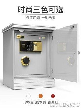 歐奈斯保險櫃家用指紋密碼55cm保險箱隱形小型入牆木制床頭櫃ATF 美好生活