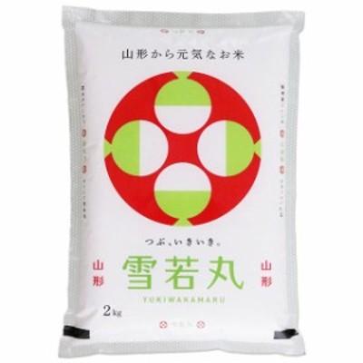 雪若丸 2kg 送料無料 山形県 置賜 令和元年産 (米/白米/特a/特a米 2キロ) 食べ比べサイズの お米