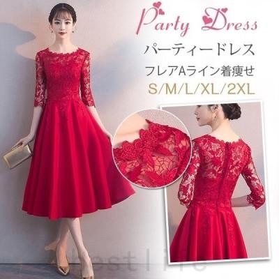 パーティードレスドレス結婚式ワンピース袖ありロングドレス演奏会パーティドレスフレアレースドレス大きいサイズお呼ばれドレス上品二次会ドレス