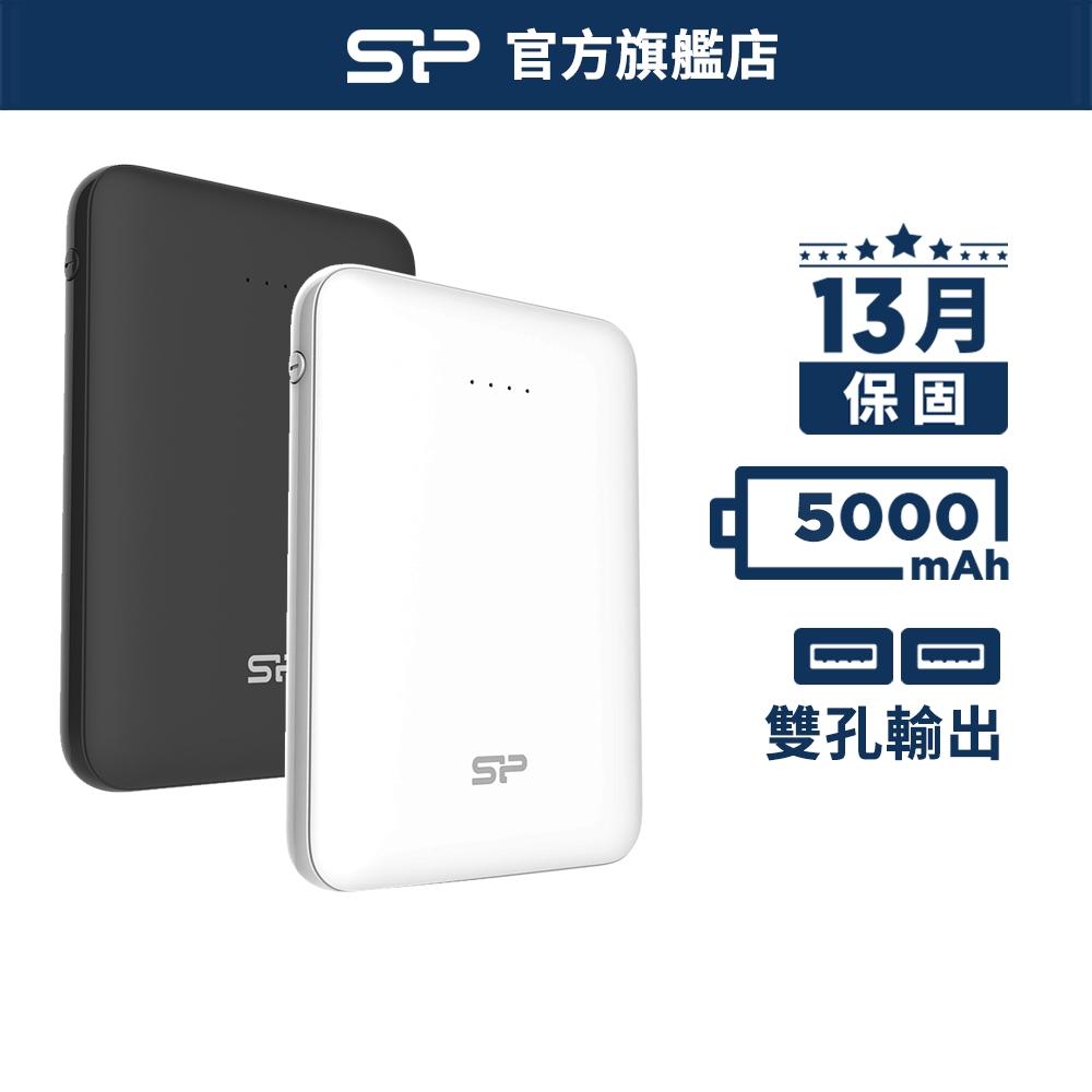 SP C50  5000mAh 行動電源  白 黑 USB雙充電口 13個月保固 超薄 雙孔 輕薄 廣穎