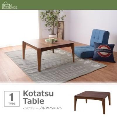 こたつテーブル 正方形 75×75 おしゃれ ウォールナット