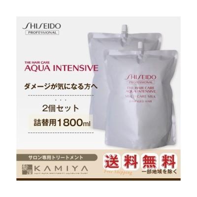 資生堂プロフェッショナル アクアインテンシブ マルチケアミルク 1800ml 詰替用×2個セット|shiseido professional aqua intensive