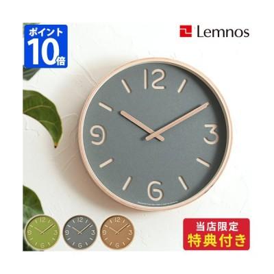 掛け時計 Lemnos THOMSON PAPER レムノス トムソン ペーパー NY18-15 ウォールクロック おまけ付き
