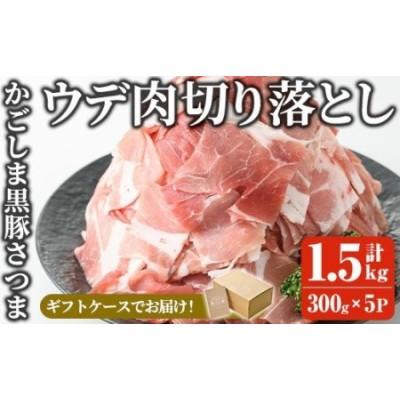 No.680 「かごしま黒豚さつま」ウデ肉切り落とし計1.5kg(300g×5パック)鹿児島県産黒豚を小分けパックにしてお届け!【AKR Food Company】