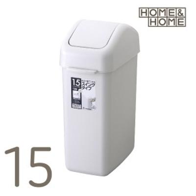 HOME&HOME15ND グレー 【HOME&HOME  スイングペール  ゴミ箱 ごみ箱 ダストボックス スイング蓋 小さい スリム 15L 灰色  リス】