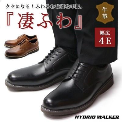 ビジネスシューズ メンズ 靴 黒 茶 ブラック ブラウン 牛革 幅広 4E 軽い 軽量 HYBRID WALKER HW-132 平日3〜5日以内に発送