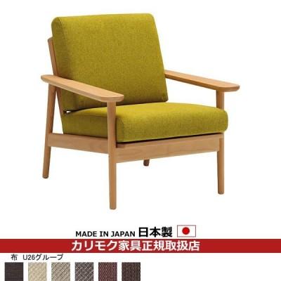 カリモク ソファ/WD43モデル(オーク) 平織布張 肘掛椅子 (COM オークD・G・S/U26グループ) WD4330-U26