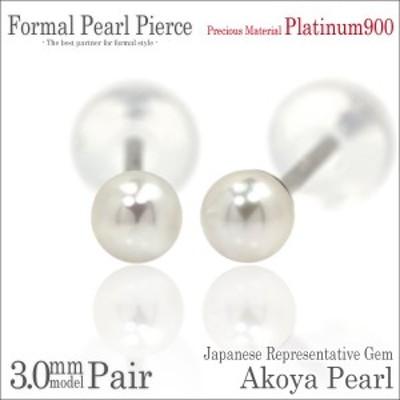 送料無料 Pt900プラチナ 本真珠 アコヤパール 3mm珠 フォーマルスタッドピアス 両耳ペア