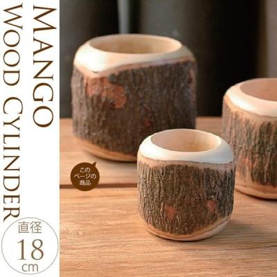 フラワーポット 木製 花器 自然な作り ハンドメイド 鉢カバー Mango プランターポッド ウッドシリンダー L