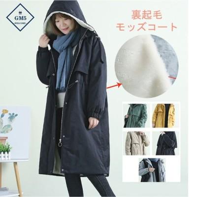 裏起毛 モッズコート レディース  大きいサイズ ロングコート ボア フード付き ミリタリー  体形カバー ビッグシルエット 防風防寒