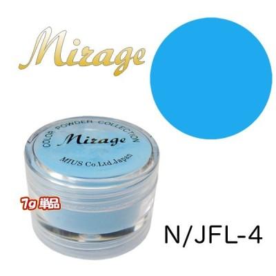 ミラージュN/JFL-4 7g単品