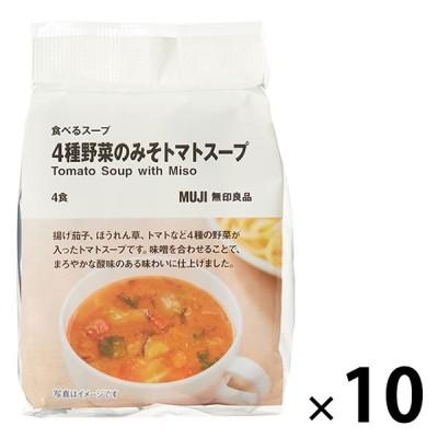 まとめ買いセット 無印良品 食べるスープ 4種野菜のみそトマトスープ 1箱(40食:4食分×10袋入) 良品計画