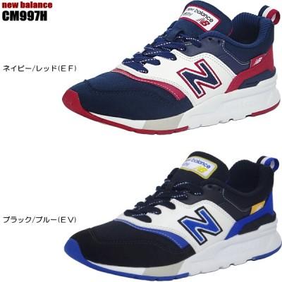 【送料無料・あすつく即日発送】ニューバランス・new balance【CM997H】
