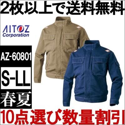 アイトスAZ-60801 (S〜LL)長袖ジャンパー AZITO GENBADANSHI 秋冬用 作業服 作業着 取寄