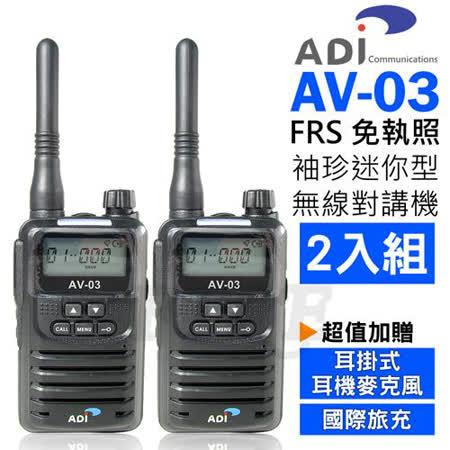 ADI AV-03 FRS 免執照 袖珍迷你型 無線電對講機 ◤一組兩入◢◤迷你輕巧好攜帶◢