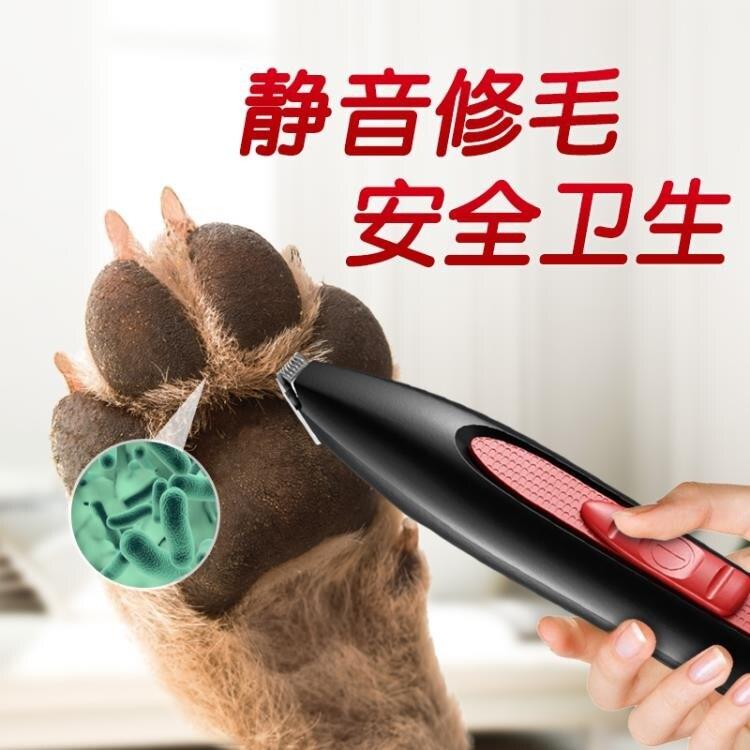 狗狗剃腳毛器腳掌寵物貓咪剪毛神器泰迪剃毛修剪器推子修腳電推剪