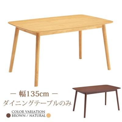 テーブル ダイニングテーブル 食卓テーブル ダイニング 幅135cm 4人掛け用 4人用 木製 北欧 シンプル モダン おしゃれ