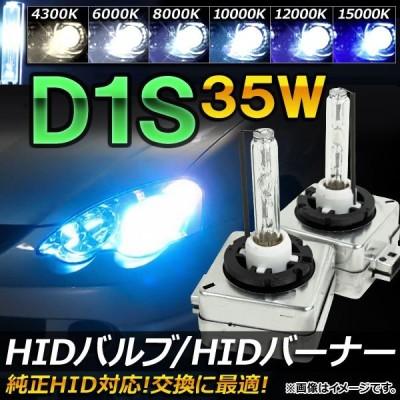 AP HIDバルブ/HIDバーナー 35W D1S 純正交換用におススメ! 選べる6ケルビン AP-HD012