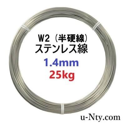 ステンレス線 W2 半硬線 線径 1.4mm 重さ 25kg 針金 DIY ハンドメイド 釣り 家庭菜園 盆栽 園芸 リース ビーズ