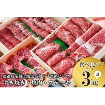 【淡路ビーフ食べ比べセット】すきやき・焼肉・ステーキ3kg
