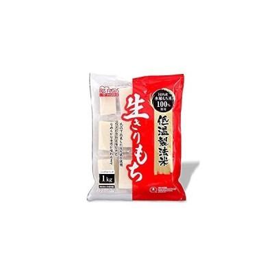 アイリスオーヤマ IRIS 【10個販売】低温製法米の生きりもち 1kg [D020201]