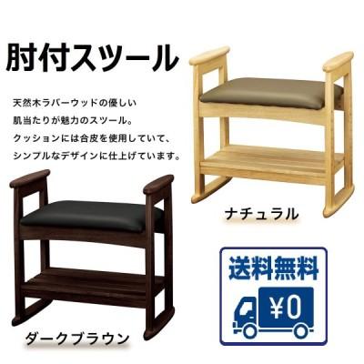 肘付 スツール 玄関 腰掛け サポート 椅子 座椅子 家具 インテリア 補助 介護