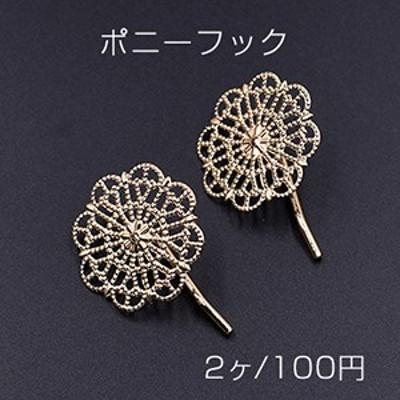 ポニーフック ヘアアクセサリー 座金付 透かしフラワー 30mm【2ヶ】
