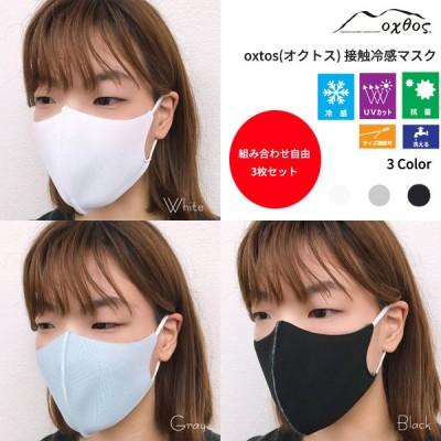 【組み合わせ自由3枚セット】oxtos(オクトス) 接触冷感マスク 3枚セット