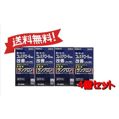 【送料無料 4個セット】【第3類医薬品】ラングロン 100カプセル