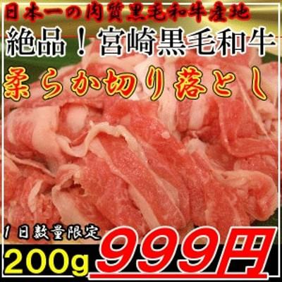 宮崎県産黒毛和牛 柔らか切り落とし 200g 黒毛和牛ならではの柔らかくて深い旨味普通の切り落としではございません