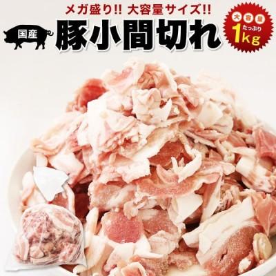 国産 豚小間切れ メガ盛り 1kg 豚こま 豚コマ 豚肉 大容量サイズ 豚小間切肉