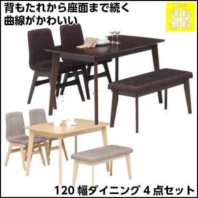 背もたれから座面まで続く曲線がかわいい 120幅ダイニング4点セット ボルト(ベンチ付き)食卓4点セット