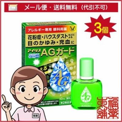 【第2類医薬品】☆アイリスAgガード 10ml×3個 [ゆうパケット・送料無料] 「YP30」